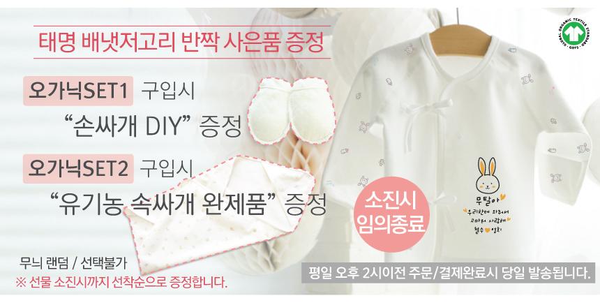 태명 배냇저고리 완제품 배너